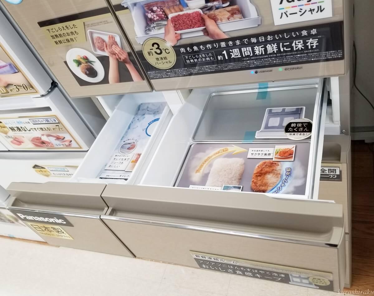 パナソニック パーシャル冷蔵庫 製氷室・急速冷凍室