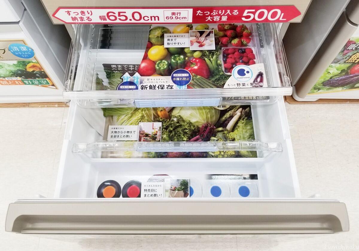 パナソニック パーシャル冷蔵庫 野菜室