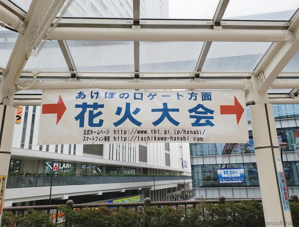 昭和記念公園花火大会の看板