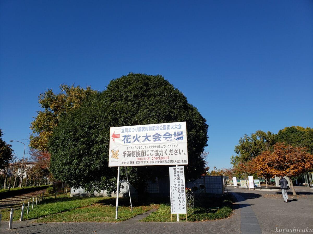 昭和記念公園花火大会
