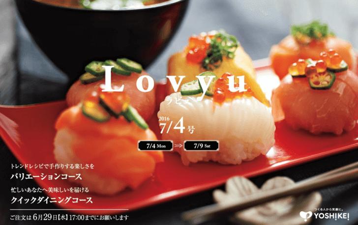 m_osushi_2016-06-17 23.45.26