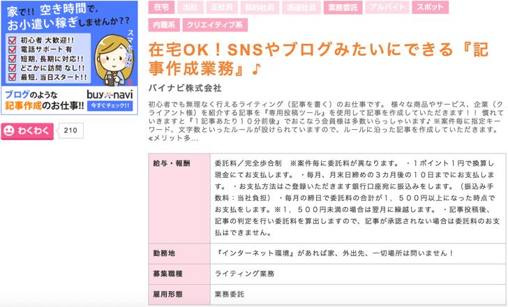 m_zaitakuok_ 2016-06-11 16.55.26