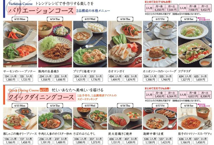 yoshikeimenyu_ 2016-06-17 23.22.19