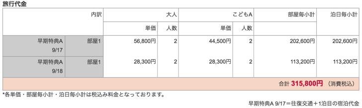 m_2haku_2016-07-12 10.14.34