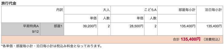 m_heijitu_2016-07-11 17.42.41