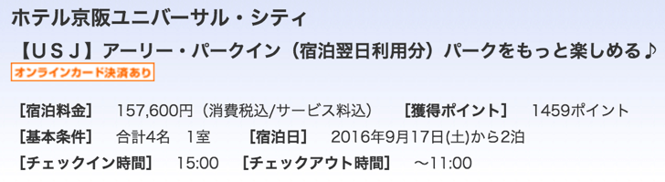 m_keisei_2016-07-12 12.16.27