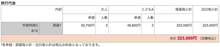 m_obon_2016-07-11 17.38.27