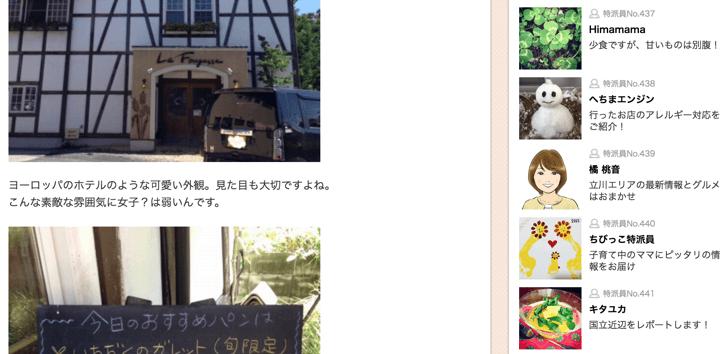 m_tokuhain_2016-07-03 15.16.04