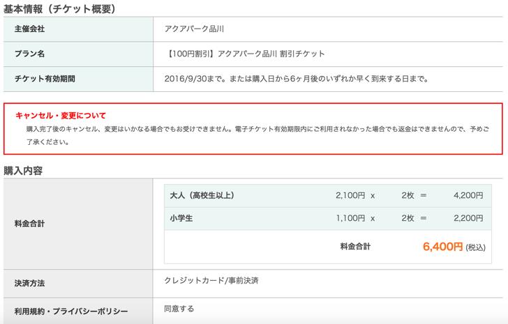 m_yoyaku3_2016-07-20 22.39.23