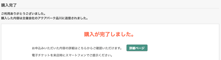 m_yoyaku4_2016-07-20 22.39.41