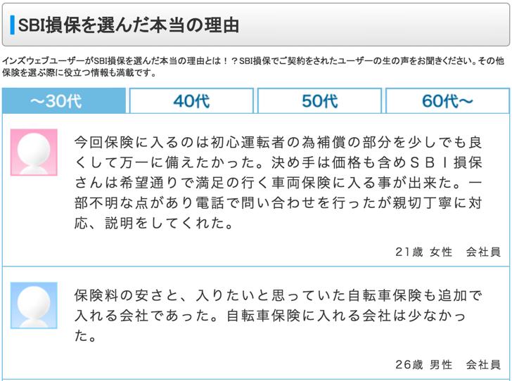 mm_hoken_kuchikomi_2016-08-23 11.06.57