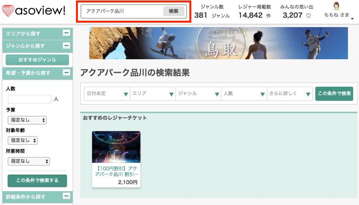 yoyaku1_ 2016-07-21 09.34.47