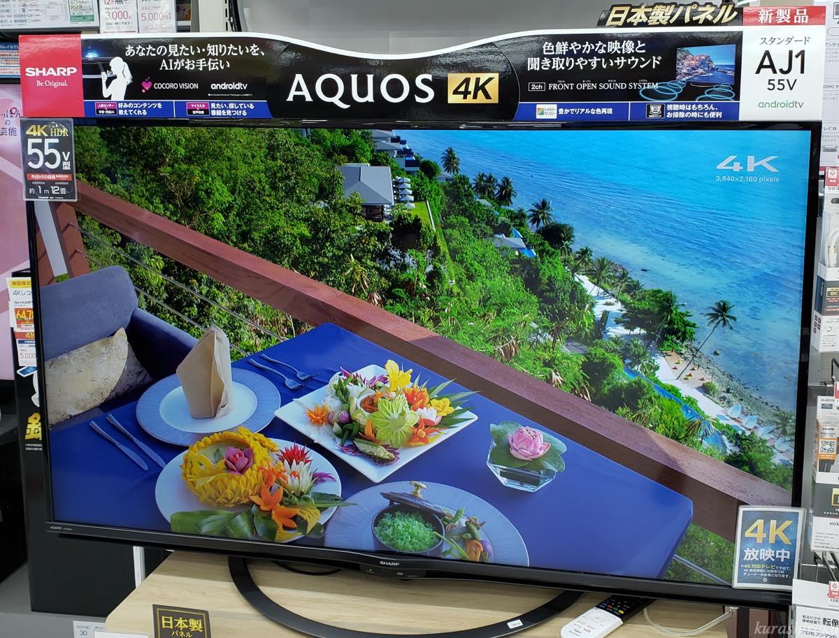 シャープ「アクオス」4K液晶テレビ