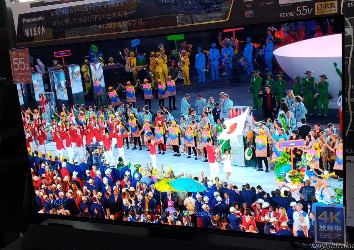 オリンピックの光景を映し出しているところ