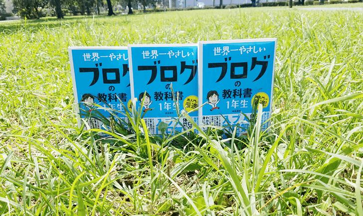 blogkyoukasho_2016-08-05-13.20.55