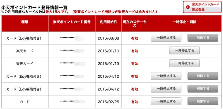 mm_cardtouroku_ 2016-08-08 10.46.31