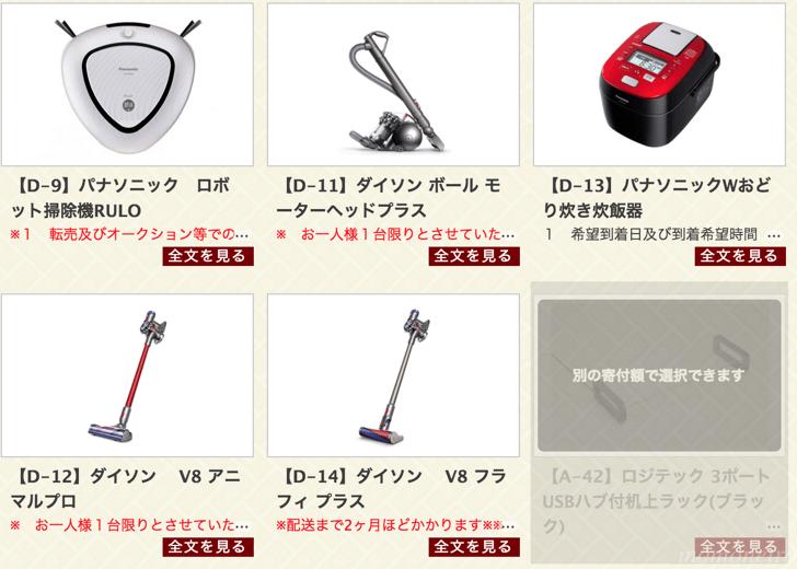 mm_furusatonouzei_2016-11-10-11-06-32