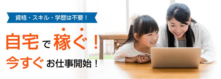 mm_zaitakuwork_2016-08-05 21.30.02