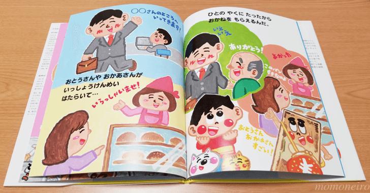 kasegikata_2016-09-21-16-37-10