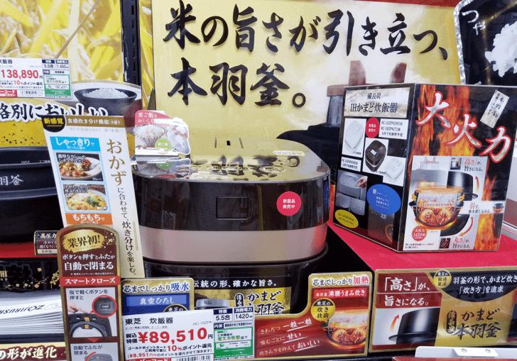 かまど炊きの炊飯器