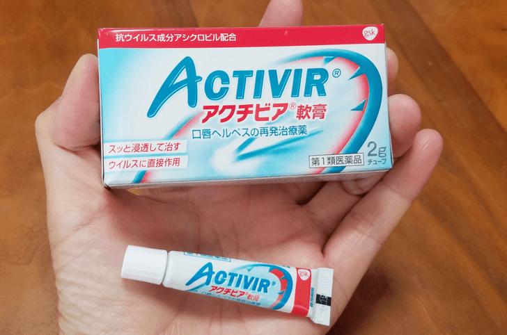 抗ウイルス成分アシクロビルが配合された軟膏「アクチビア」