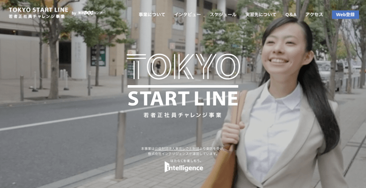 https://www.tokyoshigoto.jp/young/challenge/
