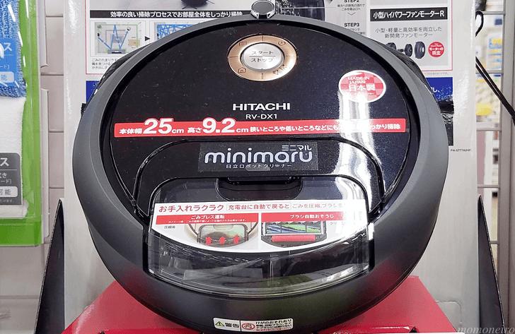 日立ロボット掃除機「ミニマル」