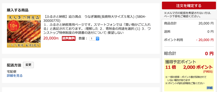 mm_unagi_20161205