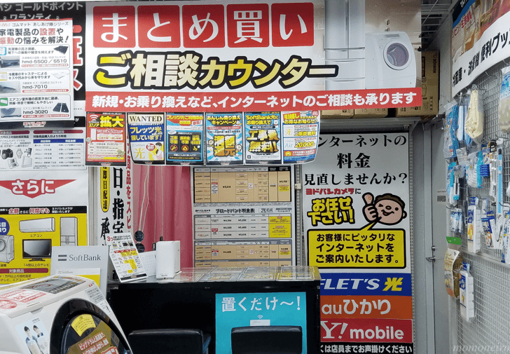 家電量販店のまとめ買い相談カウンター