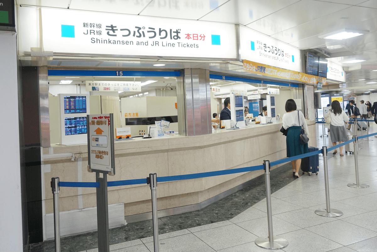 新幹線のきっぷ売り場