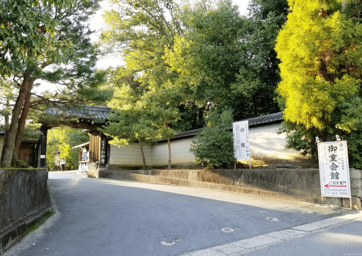 仁和寺 入口