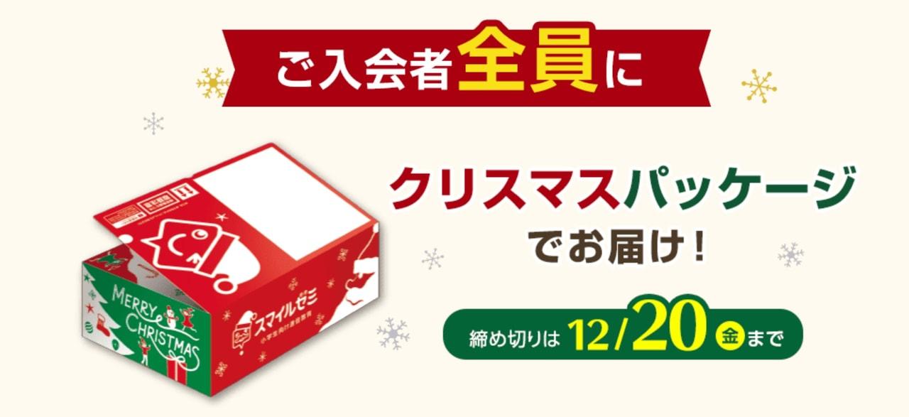 スマイルゼミのクリスマスパッケージ