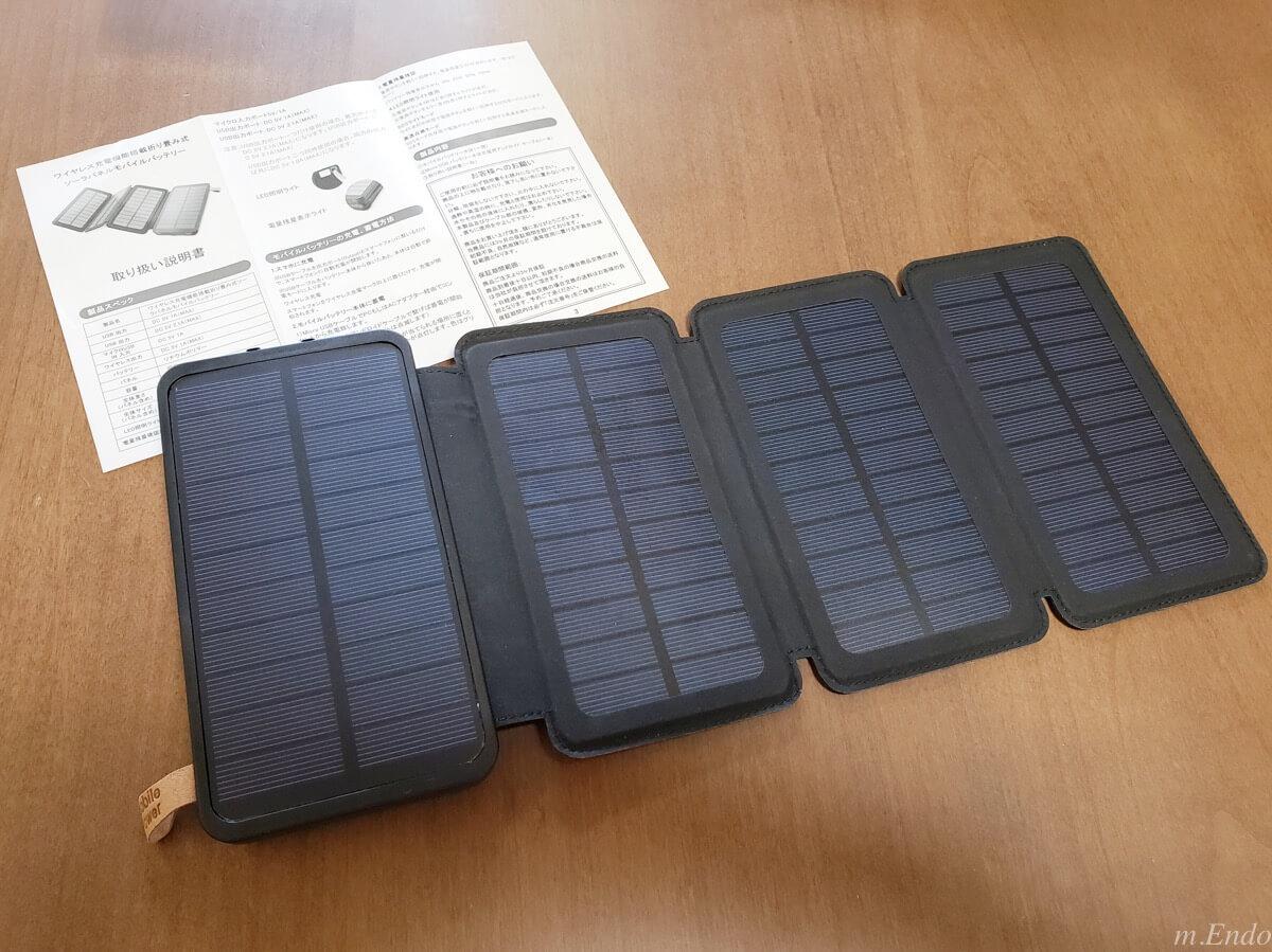 モバイルバッテリー ソーラーチャージャーと取扱説明書