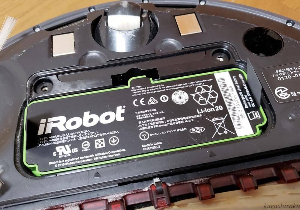 ロボット掃除機ルンバ980のリチウムイオン電池