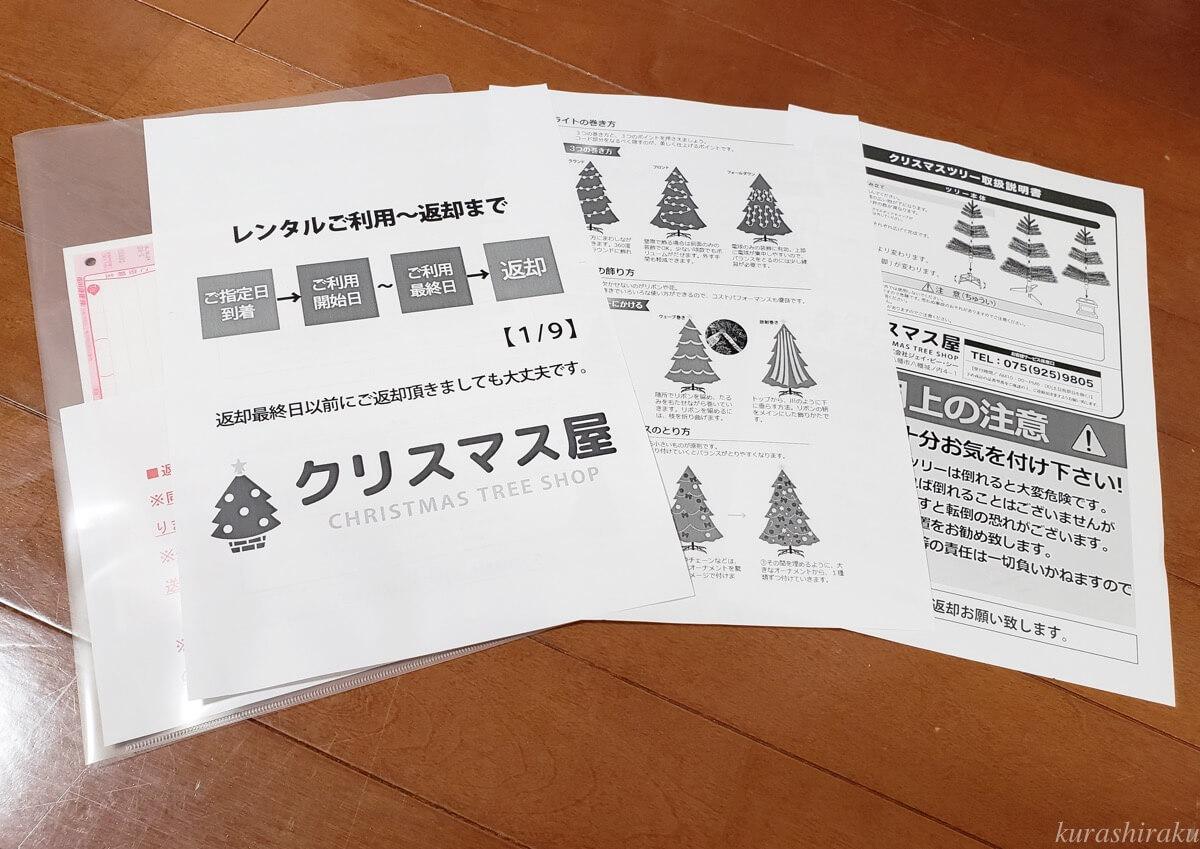 「クリスマス屋」クリスマスツリーレンタル
