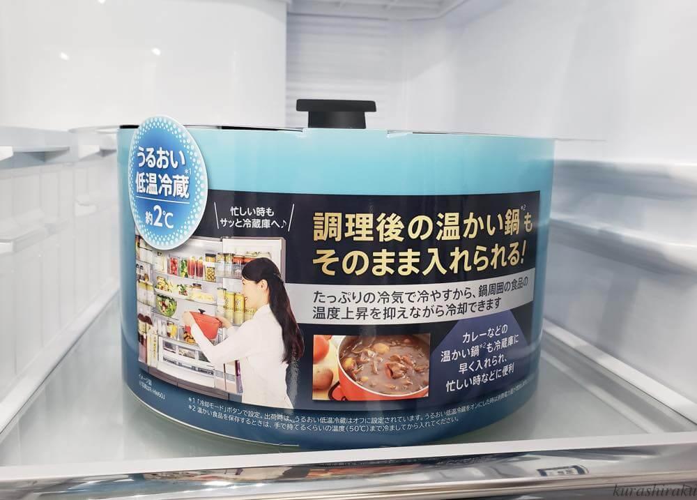 冷蔵庫の鍋