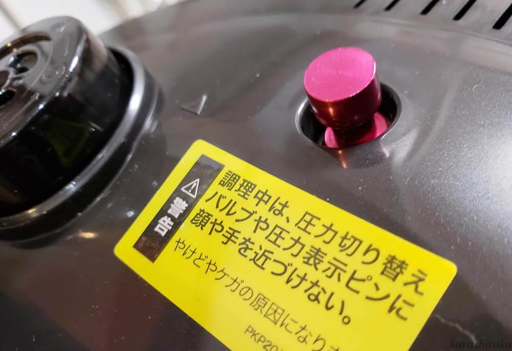 ショップジャパン「プレッシャーキングプロ」