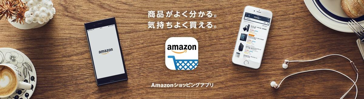 Amazon cybermonday