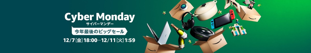 Amazon cybermonday