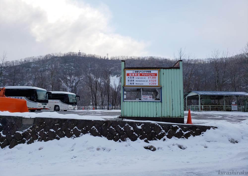 のぼりべつクマ牧場の駐車場