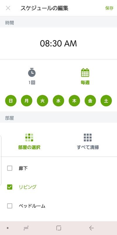 ルンバi7+のアプリ