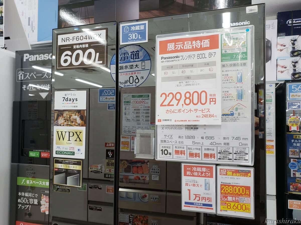展示品特価になっている冷蔵庫