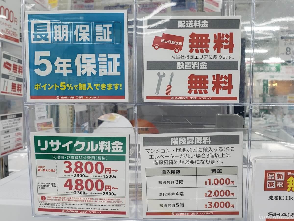 ビックカメラ5年保証・配送料・設置料金ポップ