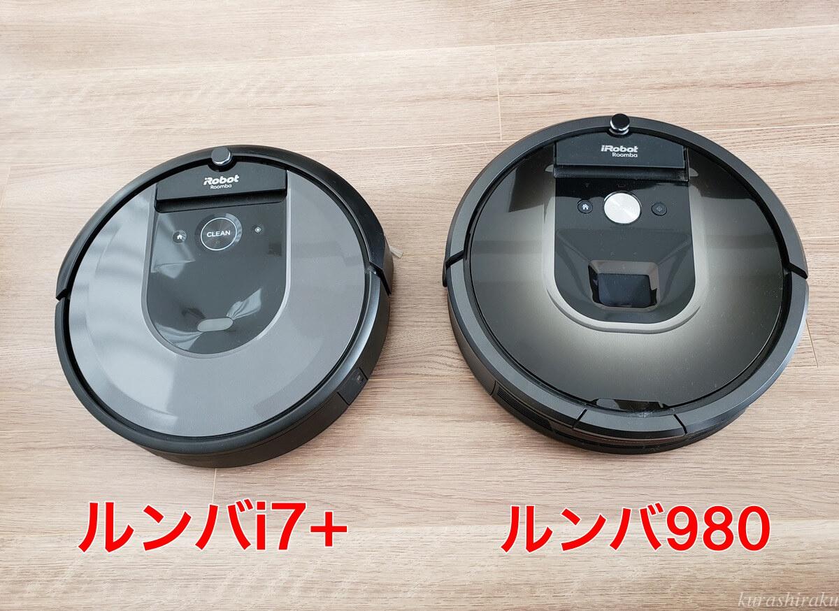 ルンバi7+とルンバ980の比較