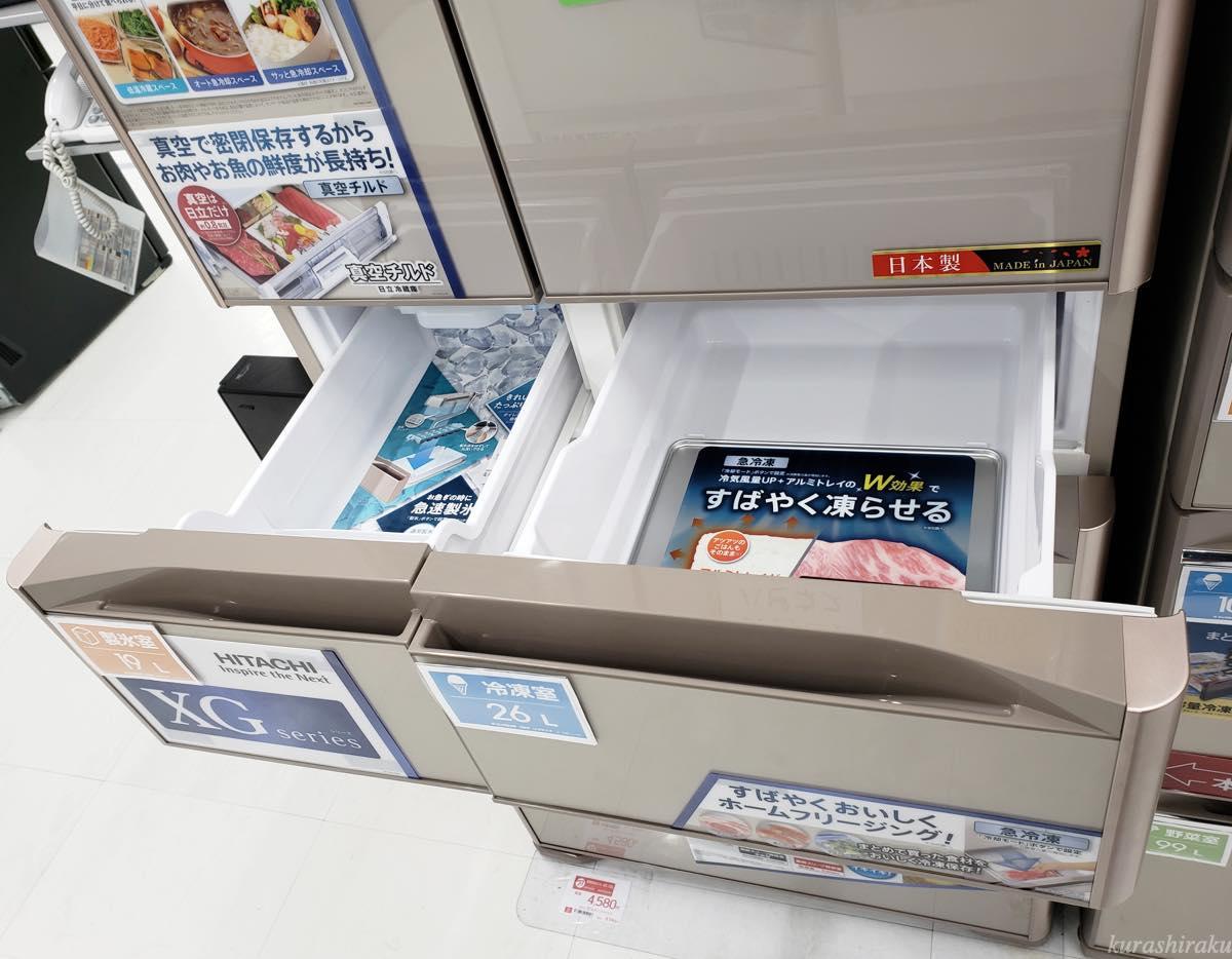 日立 真空チルド冷蔵庫 冷凍室上段