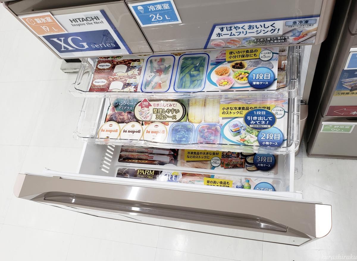 日立 真空チルド冷蔵庫 冷凍室下段