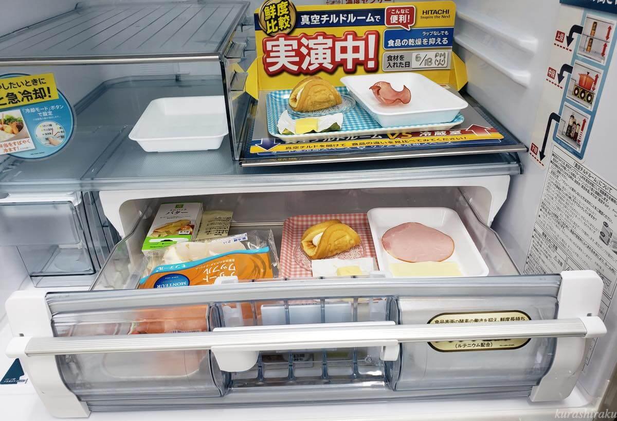 日立 真空チルド冷蔵庫 チルド室