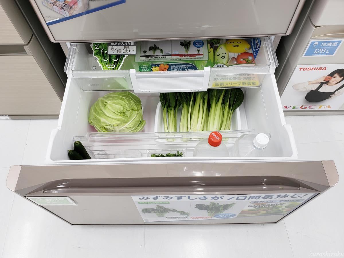 日立 真空チルド冷蔵庫 野菜室