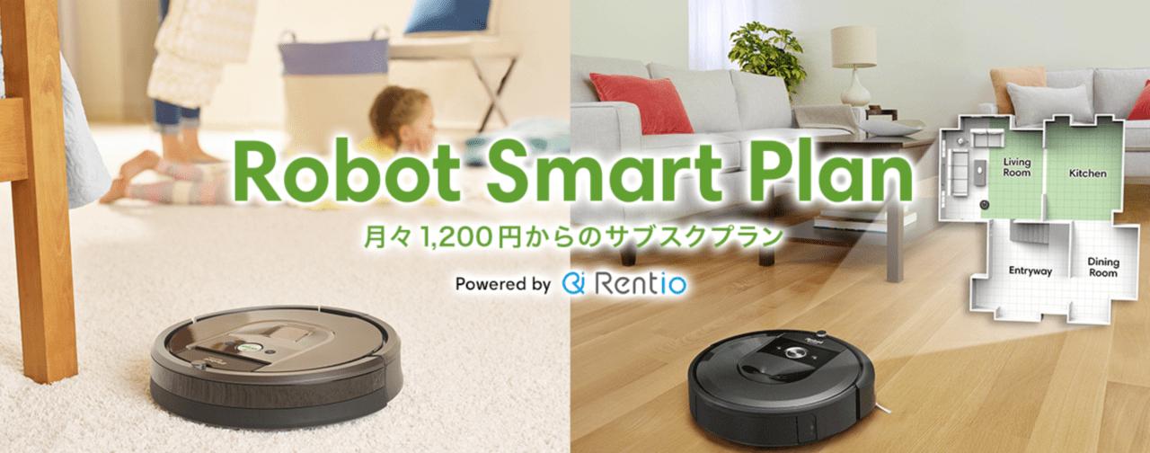 ロボット掃除機「スマートプラン」