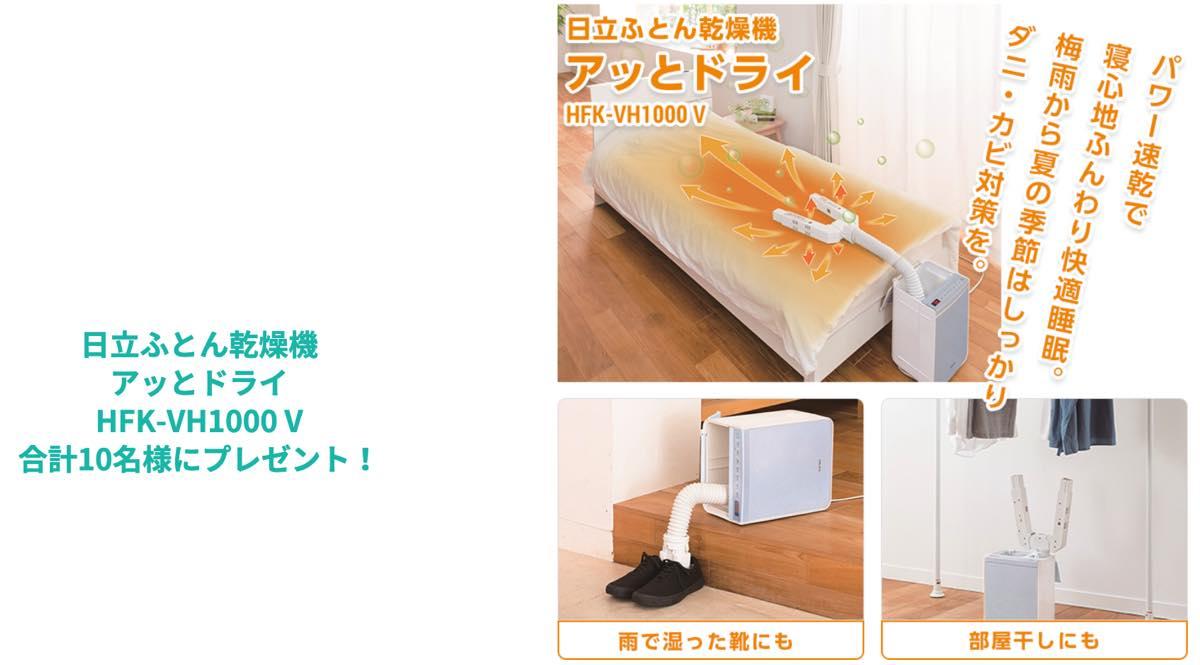 スマイルゼミ入会キャンペーンの布団乾燥機